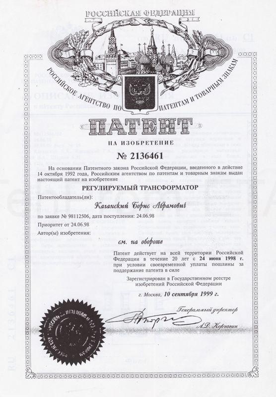 """Патент """"Регулируемый трансформатор"""""""
