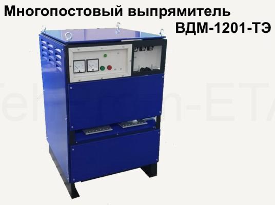 Сварочный многопостовый  выпрямитель ВДМ-1601-ТЭ